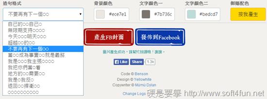 康熙字典體的 FB 封面產生器,自己的封面自己做 fb2