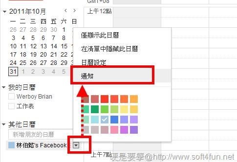 將Facebook活動日曆匯入至Google日曆 Facebook-to-Google-calendar-06