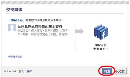 如何啟用新個人首頁:Facebook Timeline 動態時報 -Timeline--01
