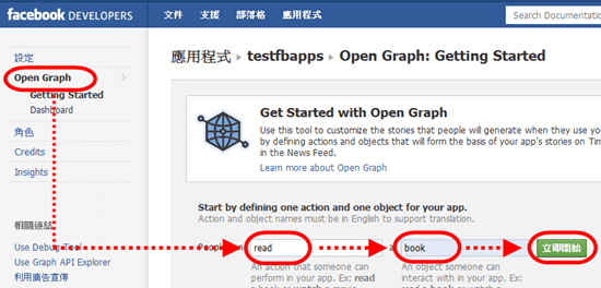 如何啟用新個人首頁:Facebook Timeline 動態時報 -Timeline--05
