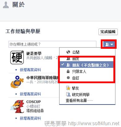 讓 Facebook 留言框不會揭露您的公司、職稱及就讀學校 f8895baa9379