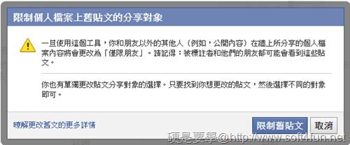 如何變更 Facebook 的語系(言)設定? facebook