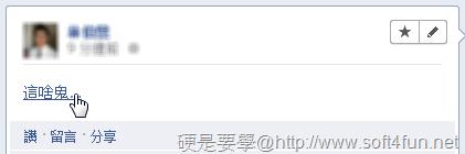 教你用 Facebook 藍色字之請你來按讚 facebook-03