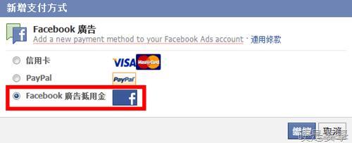 如何兌換 Facebook 的廣告抵用卷 facebook-04