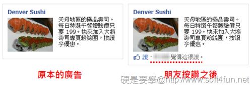 防止照片或按讚被 Facebook 廣告冒用,這樣設定就對了 facebook05_thumb