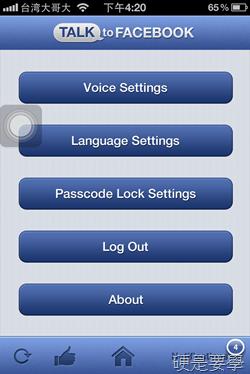 [限時免費] 更新Facebook訊息用講的,支援中文語音 (iPhone/iPad) talk-to-facebook-2