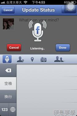 [限時免費] 更新Facebook訊息用講的,支援中文語音 (iPhone/iPad) talk-to-facebook-4