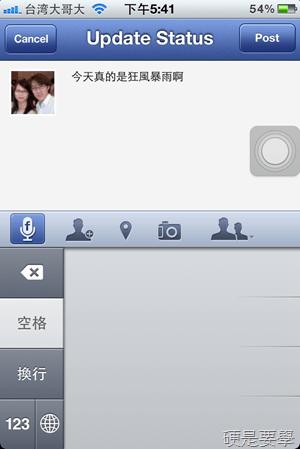 [限時免費] 更新Facebook訊息用講的,支援中文語音 (iPhone/iPad) talk-to-facebook-9