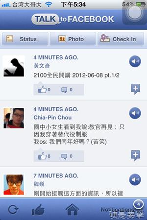 [限時免費] 更新Facebook訊息用講的,支援中文語音 (iPhone/iPad) talk-to-facebook
