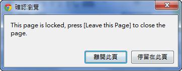 如何避免瀏覽器分頁被關掉(適用於 Firefox、Chrome) Chrome--02
