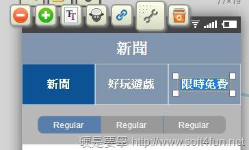 用 Fluid UI 輕鬆設計 iOS / Win8 / Android App 介面 fluid-ui-05