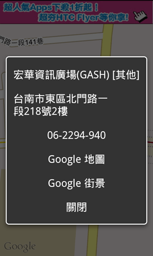 [Android] 自動定位附近有賣GASH點數卡的店家 Android-gash-02