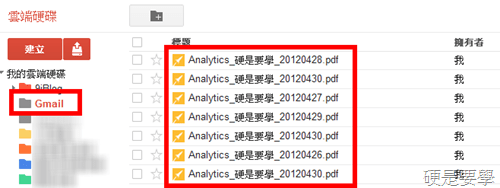 自動把 Gmail 信件附加檔存到 Google Drive 指定資料夾 Gmail-to-Google-Drive-09