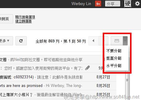 Gmail預覽窗格-03