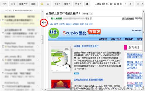 Gmail預覽窗格-04
