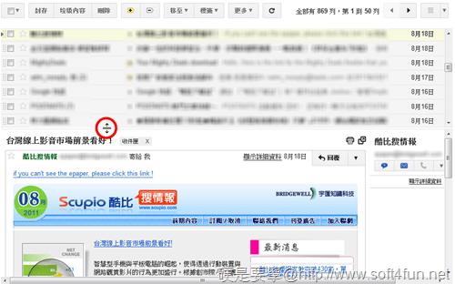 Gmail預覽窗格-05