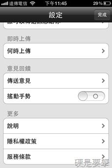 用 Google+ 快速取得 iPhone/iPad 畫面截圖 IMG_0997