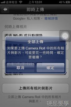 用 Google+ 快速取得 iPhone/iPad 畫面截圖 IMG_1001