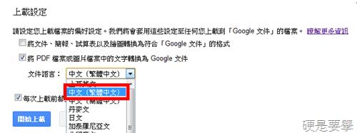 利用 Google Drive 雲端硬碟進行圖片文字辨識(OCR) -02
