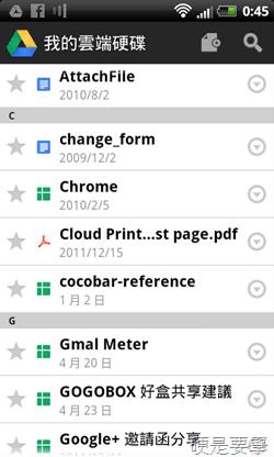 利用 Google Drive 雲端硬碟進行圖片文字辨識(OCR) 1