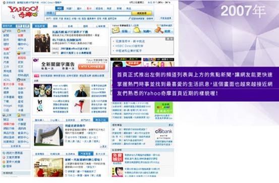 [Yahoo! 20周年] 那些年,陪我們一起長大的 Yahoo! 首頁全紀錄 clip_image018