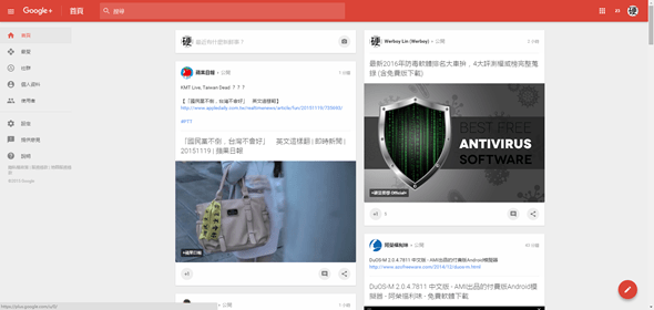 不死城 Google+ 新介面搶先體驗密技 img-4
