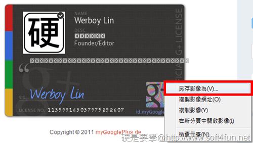 [Google+] 製作你的 Google+ 證照 google-plus-license-card-03