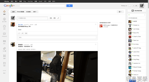 3款Google+新介面調整外掛,讓畫面看起來更舒適(Chrome、Firefox) GExtend