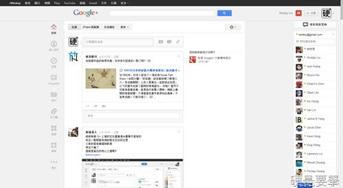3款Google+新介面調整外掛,讓畫面看起來更舒適(Chrome、Firefox) whitespace-remover