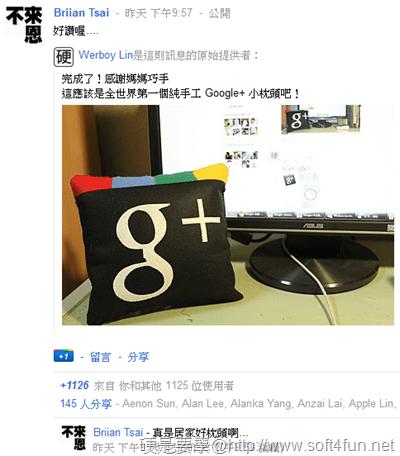 Google+ 居家小抱枕 DIY 製作方法,快來擁有一個吧! briian_thumb