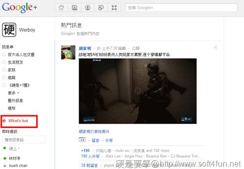Google+ 猛力更新,推出訊息浪、創意相片、熱門訊息3大功能 google-plus-ripples-07
