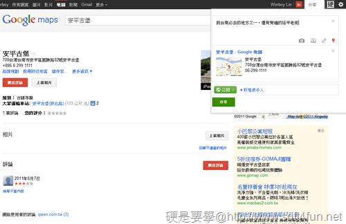 [新功能] 分享Google地圖的景點、路線或地點資訊頁面到 Google+ snippetsgoogle-03