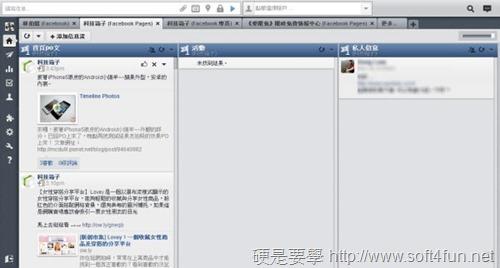 社群小編一定要知道的 HootSuite 多專頁管理工具 hootsuite-02