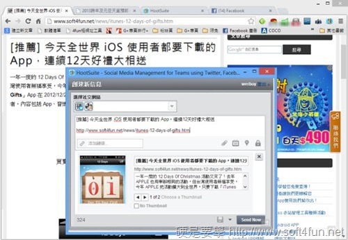 社群小編一定要知道的 HootSuite 多專頁管理工具 hootsuite-14
