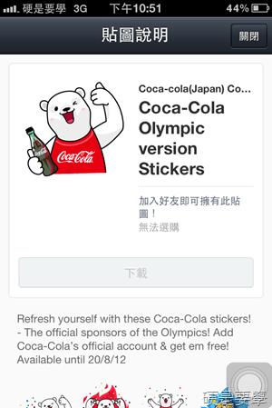 LINE 又推出隱藏版貼圖,這次是 CoCa-Cola 奧林匹克版 2012-07-24-22.51.51_thumb