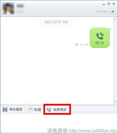 LINE 電腦版更新,支援正體中文語系及語音通話功能 free-talk