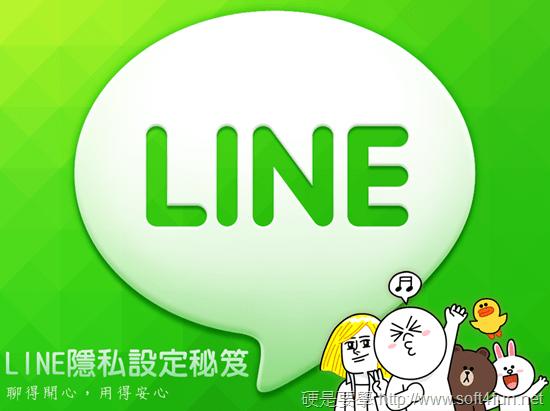 [免費下載] LINE 隱私設定秘笈電子書(iOS 版) line-1