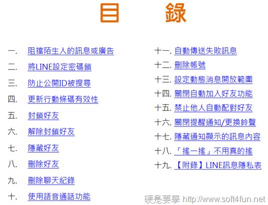 [免費下載] LINE 隱私設定秘笈電子書(iOS 版) line-3