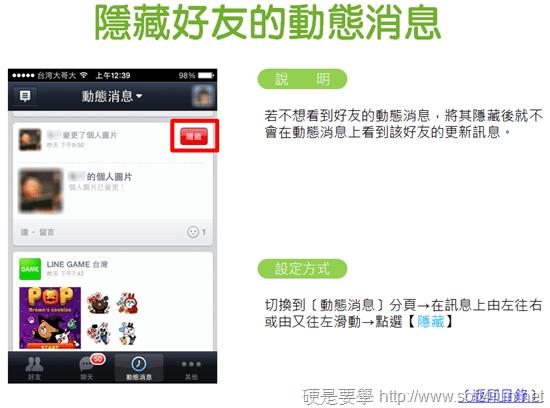 [免費下載] LINE 隱私設定秘笈電子書(iOS 版) line-4