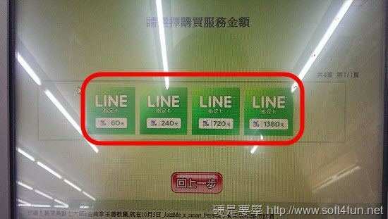 [教學] 如何購買 LINE 指定卡、預付卡點數(7-11、全家) IMAG0921