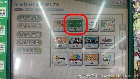 [教學] 如何購買 LINE 指定卡、預付卡點數(7-11、全家) IMAG0931