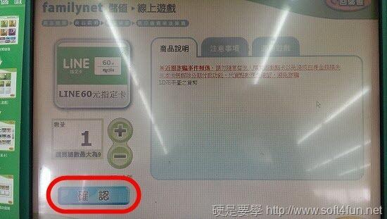 [教學] 如何購買 LINE 指定卡、預付卡點數(7-11、全家) IMAG0933
