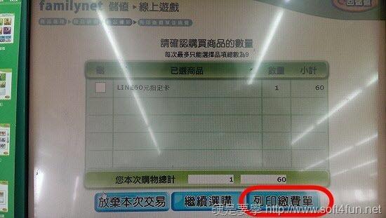 [教學] 如何購買 LINE 指定卡、預付卡點數(7-11、全家) IMAG0934