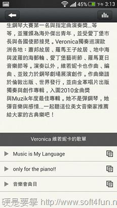 Muzik Online 免費古典樂線上聽 Screenshot_2013-08-20-15-13-22