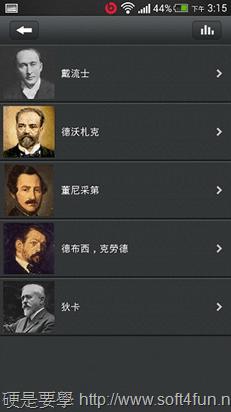 Muzik Online 免費古典樂線上聽 Screenshot_2013-08-20-15-15-52