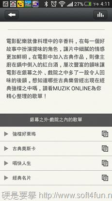 Muzik Online 免費古典樂線上聽 Screenshot_2013-08-22-16-11-38