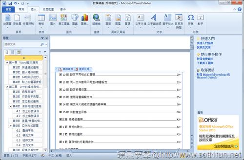 [下載] 免費 Office 2010 Starter 精簡版(含Word、Excel) office-2010-starter-01