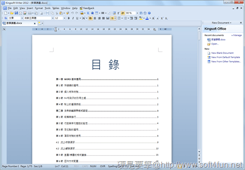 [免費Office] Kingsoft Office Suite 2012:微軟 Office 無痛轉移的最佳方案 kingsoft-office-suite-free-2012-writer