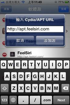 「FeelSiri」非官方中文 Siri 安裝方式,免 Key、免付費、簡易安裝 feelsiri-2