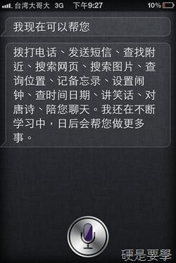 「FeelSiri」非官方中文 Siri 安裝方式,免 Key、免付費、簡易安裝 feelsiri-7